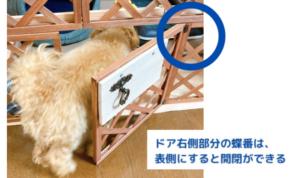 木材のあたたかみ溢れる手作りサークル (犬用)