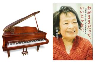 世界最高齢のピアニスト 室井摩耶子さん