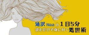 naa.blog..header