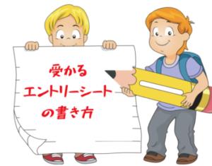 エントリーシートの書き方 (コツ)