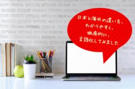 海外と日本の違い